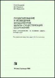 Книга Проектирование и возведение фундаментов вблизи существующих сооружений