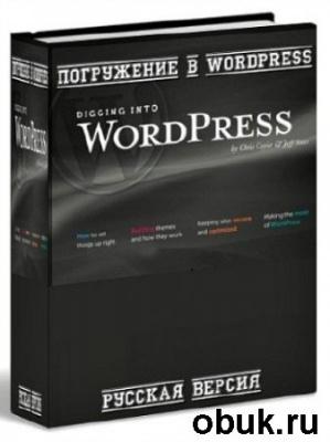 Книга Погружение в WordPress