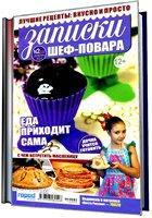 Книга Записки шеф-повара  №2 (февраль), 2014. Еда приходит сама