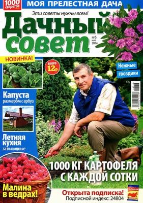 Журнал Дачный совет № 5 2014