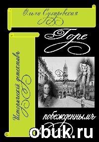 Книга Ольга Сухаревская. Горе побеждённым