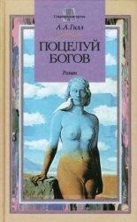 Книга Поцелуй богов