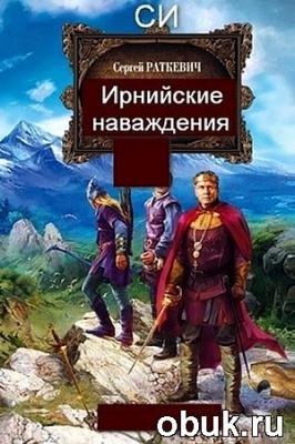 Книга Сергей Раткевич - Ирнийские наваждения