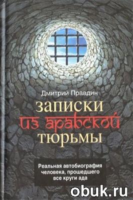 Книга Дмитрий Правдин. Записки из арабской тюрьмы