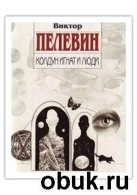 Книга Колдун Игнат и люди