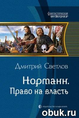 Книга Дмитрий Светлов - Норманн. Право на власть