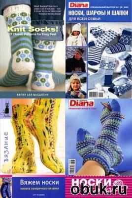 Журнал Сборник Вязаные носки