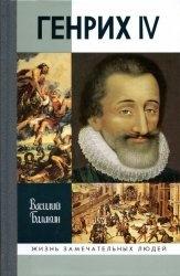 Книга Генрих IV