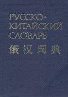 Книга Большой русско-китайский словарь