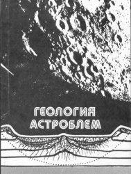Книга Геология астроблем