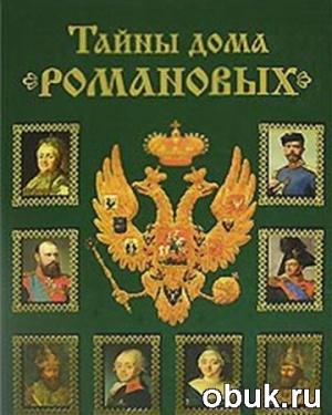 Книга Вольдемар Балязин. Тайны дома Романовых