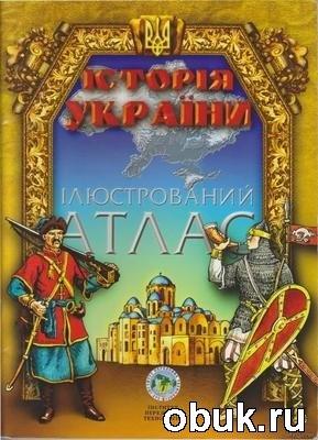 Книга История Украины. Иллюстрированный атлас
