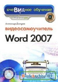 Книга Видеосамоучитль Word 2007.