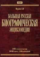 Книга Большая русская биографическая энциклопедия