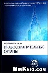 Книга Правоохранительные органы