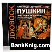 Аудиокнига А. Пушкин. Руслан и Людмила (аудиокнига) mp3, 192 kbps  244,15Мб