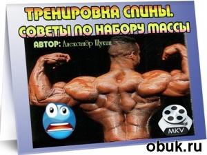 Книга Тренировка спины. Советы по набору массы (2012) DVDRip