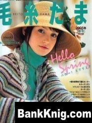 Журнал Keito Dama  №125 2005 jpg 14,5Мб