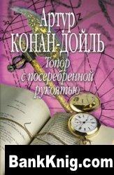 Книга Топор с посеребренной рукоятью doc 5,99Мб