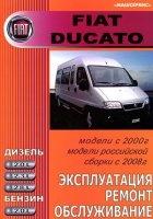 Fiat Ducato. Модели с 2000 г., модели российской сборки с 2008 г. Бензин, дизель. Эксплуатация, ремонт, обслуживание djvu 35,69Мб