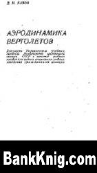 Книга Аэродинамика вертолетов djvu 2,4Мб