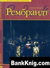 Рембрандт pdf 17Мб