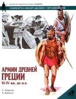 Книга Армии Древней Греции. VI-IV вв. до н.э pdf 53,9Мб
