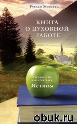 Книга Книга о духовной работе. Руководство для искателей Истины