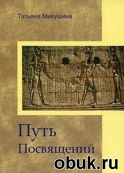 Книга Путь посвящений