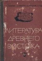 Книга Литература Древнего Востока djvu 9,2Мб