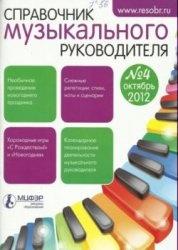 Справочник музыкального руководителя №4 2012