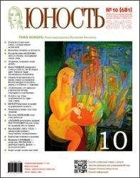 Журнал Юность №10 2012