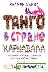 Книга Танго в стране карнавала.