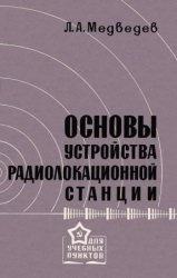 Книга Основы устройства радиолокационной станции