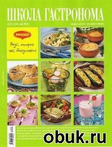 Книга Школа гастронома №1-24 2010