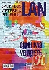 Журнал Журнал сетевых решений LAN №6 (июнь 2012)