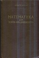Книга Математика для электро- и радиоинженеров.