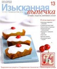 Журнал Изысканная выпечка № 13 2012