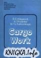 Книга Морские грузовые операции. Пособие по английскому языку