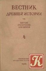 Журнал Книга Вестник древней истории № 4 1946