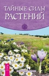 Книга Тайные силы растений