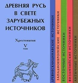 Книга Древняя Русь в свете зарубежных источников. Хрестоматия в 5 тт. М., 2009-2010.