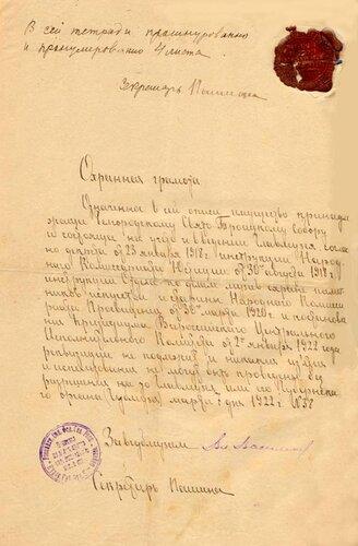Охранная грамота имущества монастыря (ГАБО). http://sanchess-city31.livejournal.com