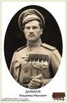 Полный Георгиевский кавалер Владимир Долматов