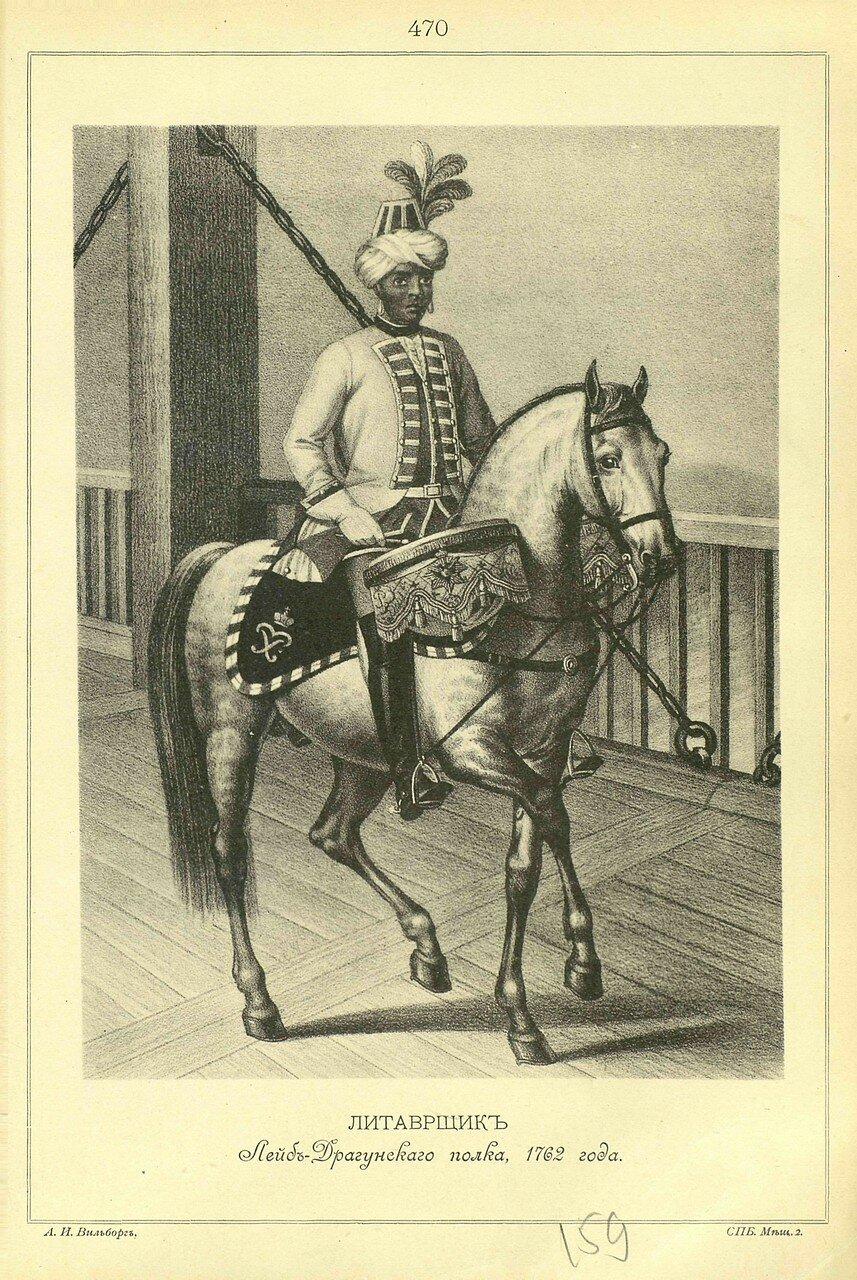 470. ЛИТАВРЩИК Лейб-Драгунского полка, 1762 года.