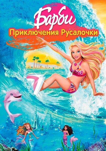 Барби: Приключения Русалочки / Barbie in a Mermaid Tale (Адам Л. Вуд / Adam L. Wood) [2010 г., Анимационный, детский, семейный, DVD9]