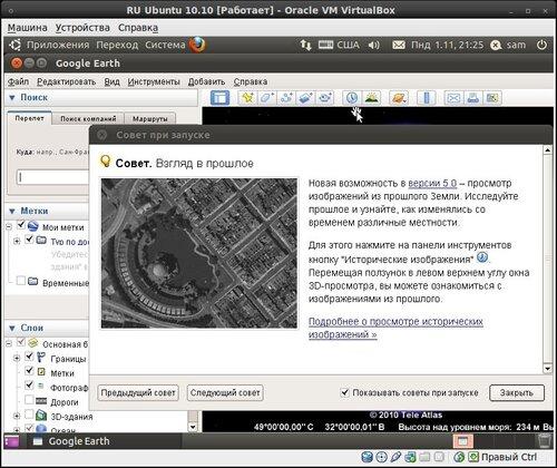 RU Ubuntu 10.10 [Работает] - Oracle VM VirtualBox_880.jpeg