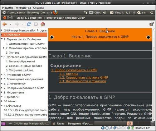 RU Ubuntu 10.10 [Работает] - Oracle VM VirtualBox_875.jpeg