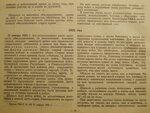 Военная форма советской армии 1918-1958г (10).JPG