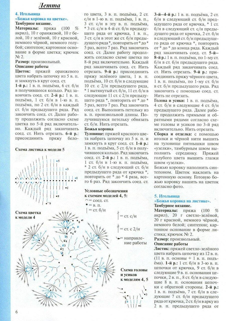 Схема вязания крючком божьей коровки 77